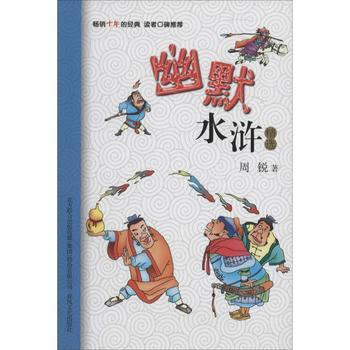 小布老虎中国儿童文学经典•幽默水浒精选