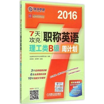 (2016)机械工业出版社•英语周计划系列丛书•7天攻克职称英语周计划:理工类B级